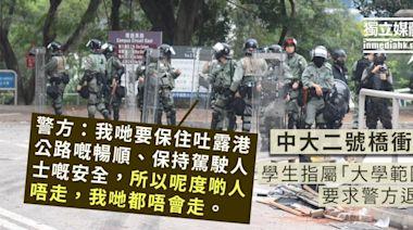 中大二號橋衝突 學生指屬「大學範圍」要求警方退後 警:呢度啲人唔走,我哋都唔會走 | 獨媒報導 | 香港獨立媒體網