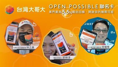 台灣大、北富銀合推電信神卡 瞄準社會新鮮人 - 自由財經