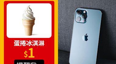 「1元蛋捲冰淇淋」今晚這時段開搶!iPhone 12「下殺1折」太狂,鬧鐘設好比手速啦