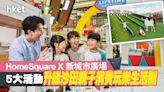 【商場活動】HomeSquare X 新城市廣場 5大活動升級沙田親子消費玩樂生活圈 - 香港經濟日報 - 地產站 - 地產新聞 - 商場活動