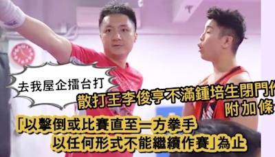 散打王李俊亨不滿鍾培生閉門作賽 附加條件:以擊倒為止