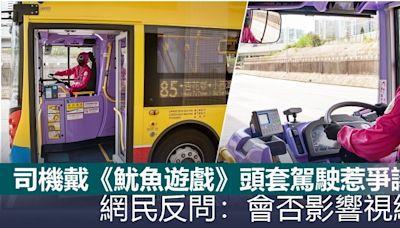 Juicy叮|新巴車長《魷魚遊戲》裝束宣傳便服日 網民反應兩極