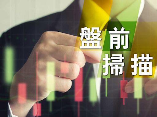 7/23盤前》PCB三虎 財報有亮點 - 工商時報