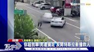 你超我車!男遭擄走 友開特斯拉衝撞救人