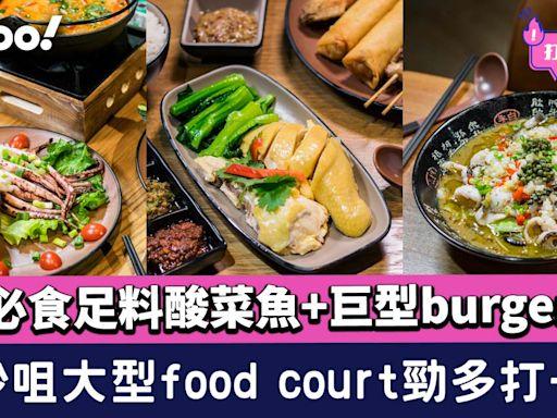 尖沙咀大型food court勁多打卡位!必食足料酸菜魚+巨型burger+大蝦冬蔭功