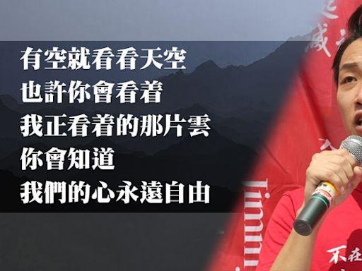 47民主派被控︱岑子杰開通Patreon:我在獄中會照顧好自己(附信件收集點) | 蘋果日報