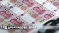 全球約30%央行擬增加人民幣儲備資產