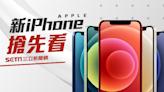 史上最貴iPhone13登場
