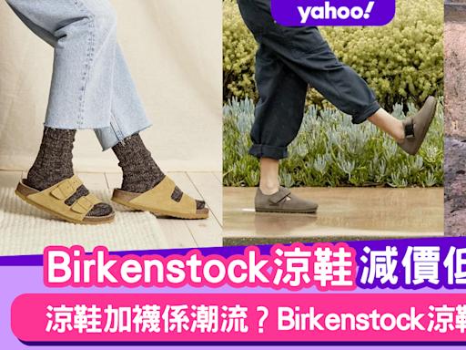 Birkenstock香港開倉減價低至52折!精選10款夏日必買潮人涼鞋 夾指涼鞋$280即可入手!