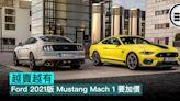 越賣越有,Ford 2021版 Mustang Mach 1 要加價