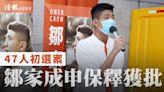 信報即時新聞 -- 47人初選案 鄒家成申保釋獲批