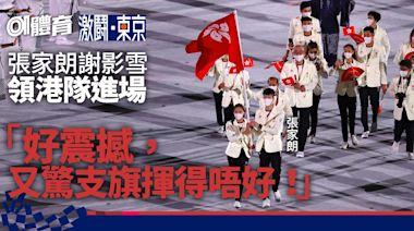 東京奧運直擊|張家朗謝影雪持旗進場 港隊飛魚興奮一面被捕捉