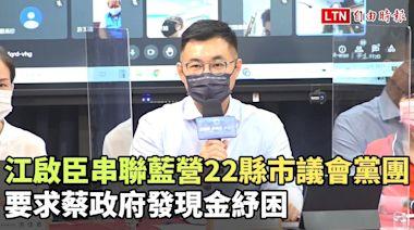 江啟臣串聯藍營22縣市議會黨團 要求蔡政府發現金紓困 - 自由電子報影音頻道