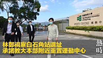 林鄭視察白石角站選址 承諾教大本部附近重置運動中心