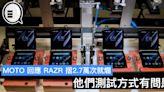 MOTO 回應 RAZR 摺2.7萬次就爛:他們測試方式有問題