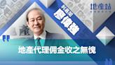 地產代理佣金收之無愧 - 香港經濟日報 - 地產站 - 專家站