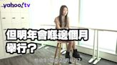 【娛樂睇呢啲】連詩雅唔知林文龍ATV咩職位?