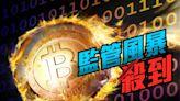 內地禁虛擬貨幣業務 比特幣失守4.1萬美元