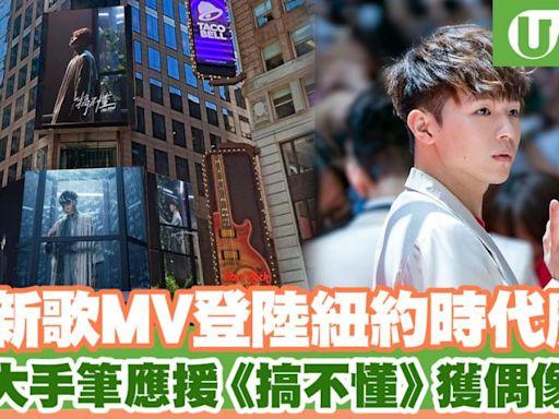【Mirror】Ian陳卓賢新歌MV登陸紐約時代廣場鏡粉大手筆應援《搞不懂》獲偶像認證   U Travel 旅遊資訊網站