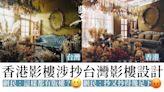 台灣設計師轟香港影樓涉抄場景 原訴人:模仿也應內化轉換風格