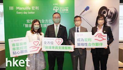 【保險】宏利:上半年自願醫保佔醫保新造保費七成 夥中大醫院推「醫護專員支援服務」 - 香港經濟日報 - 即時新聞頻道 - 即市財經 - Hot Talk