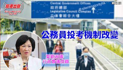 公務員投考機制改變 葉劉:須有服務國家的使命感,不可再只當一份工 認同!