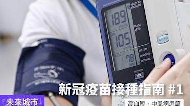 高血壓、中風患者可以打新冠疫苗嗎?接種建議一次看|各科病人接種指南1 - 未來城市@天下