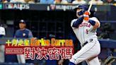 【MLB星系轉載】十月之星Carlos Correa的對決密碼 - MLB - 棒球   運動視界 Sports Vision
