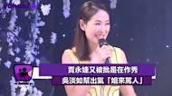 賈永婕又被批是在作秀 吳淡如幫出氣「姐來罵人」