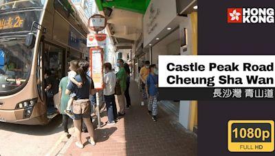 香港 : 【FHD】Castle Peak Road in Cheung Sha Wan at afternoon. Walking City | 長沙灣 青山道 中午 街拍 Sep 2021 | 香港 |