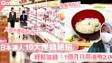輕鬆儲錢!日本達人10大慳錢絕招 1個月只用港幣2,000 | 網絡熱話 | SundayMore