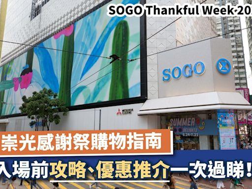SOGO Thankful Week 2021丨崇光感謝祭購物指南 入場前攻略、優惠推介一次過睇!