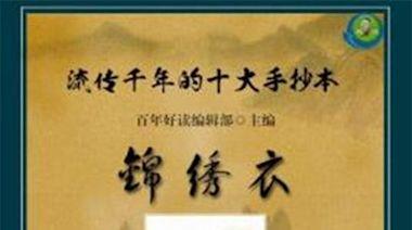 中國古代十大手抄本之五《錦繡衣》第九、十 回