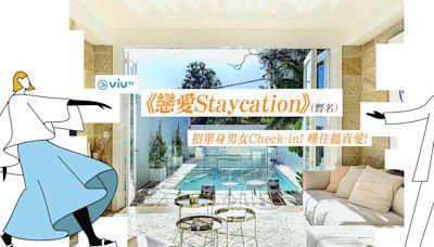 ViuTV新節目《戀愛Staycation》似足日本《雙層公寓》 招單身男女參加搵真愛