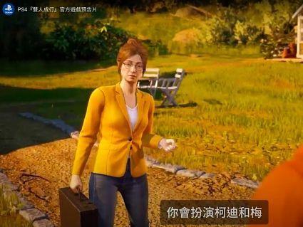 爆好玩新遊戲推薦!PS4&PS5「雙人成行」男女都愛的故事型闖關遊戲、防疫在家連線玩照樣嗨