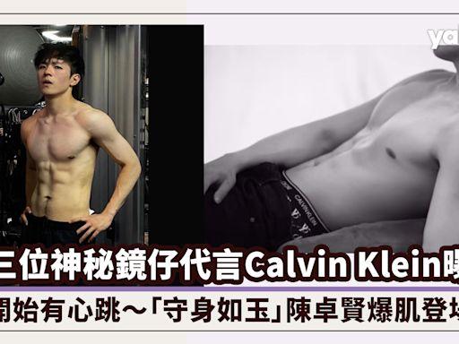 Ian陳卓賢代言Calvin Klein!「守身如玉」陳卓賢繼Anson Lo、AK後成為第三位鏡仔接棒爆肌登場