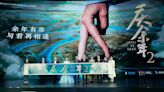 《慶餘年2》原班人馬回歸,李沁未出席發布會,張若昀作出解釋