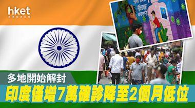 【印度疫情】僅增7萬確診降至2個月低位 多地開始解封 - 香港經濟日報 - 即時新聞頻道 - 國際形勢 - 環球社會熱點