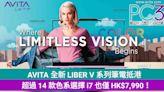 AVITA 全新 LIBER V 系列筆電抵港,超過 14 款色系選擇 i7 也僅 HK$7,990!