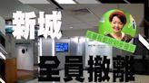 【總部全員撤離兼消毒】新城高層程凱欣初步確診新冠肺炎