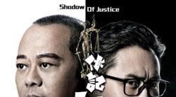 電視劇《刑偵日記》「全員病人」男主角王浩信一人分飾兩角