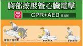 CPR+PAD 把握黃金救援時機成功救人