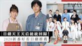 2020 下半年新番好看日劇推薦!疫情期間留在家中煲劇都不怕悶! | HARPER'S BAZAAR HK