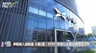 爭取納入港股通 小鵬(美:XPEV)罕有以主要上市方式上市