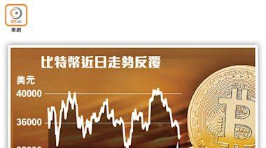 四川「礦場」遭斷電 比特幣曾跌價近8% - 東方日報