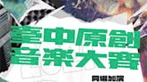 台中原創音樂大賽20強出爐 9/18、19線上轉播見!