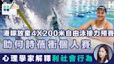 【東京奧運】港隊放棄4X200米自由泳接力預賽 助何詩蓓休息衝個人賽
