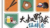 大叔野球543 奧運棒球場上中華隊的表現(上集:20世紀) - 中職 - 棒球 | 運動視界 Sports Vision