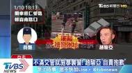 涉襲警遭訴! 藝人趙駿亞道歉 15萬和解