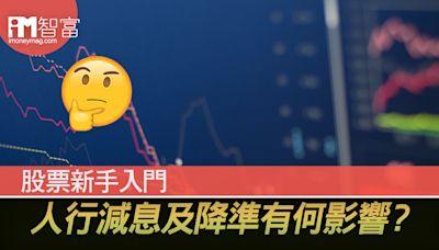 【理財智慧】中國央行減息及降準有何影響? - 香港經濟日報 - 即時新聞頻道 - iMoney智富 - 理財智慧